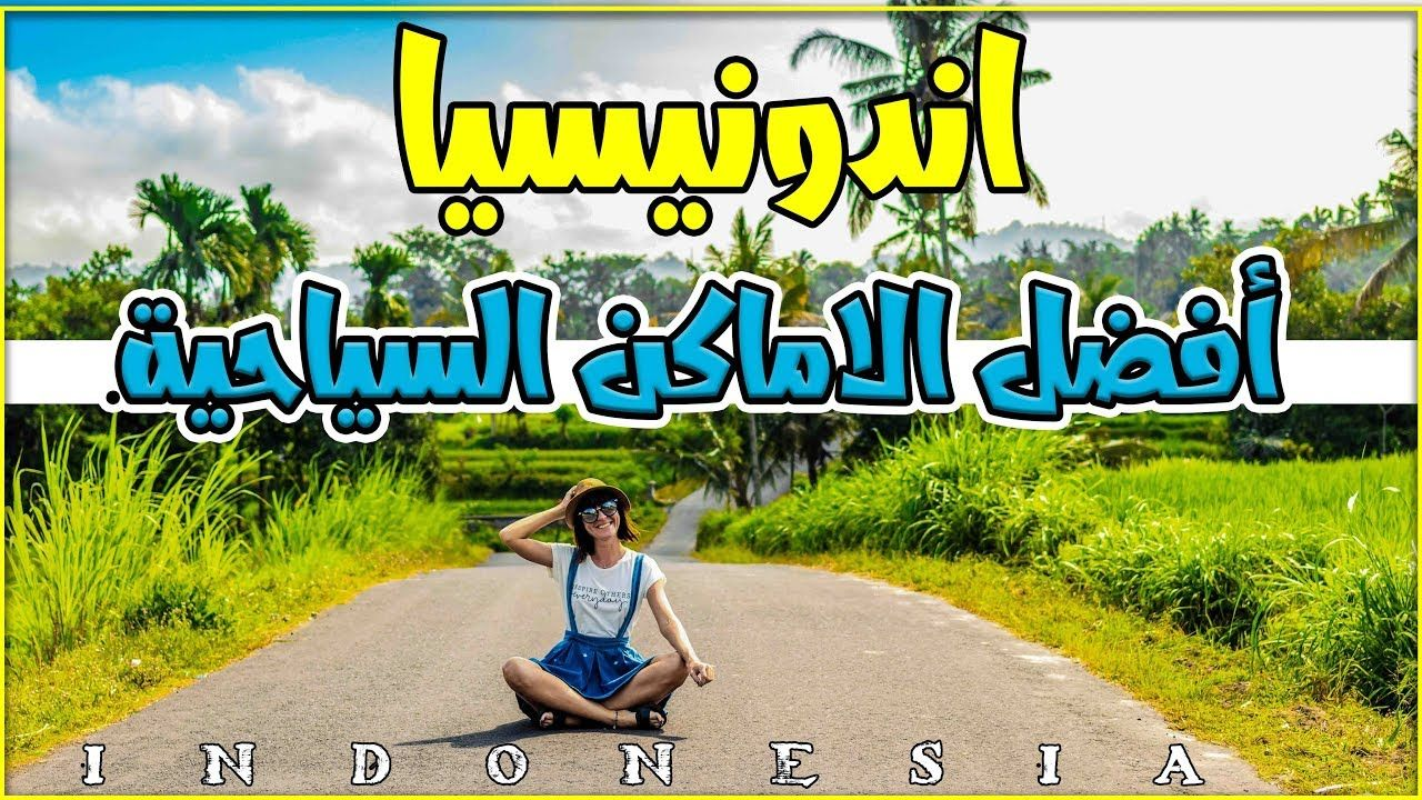 اماكن سياحية خيالية في اندونيسيا