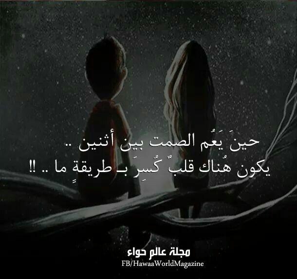 حين يعم الصمت بين اثنين م Mood Off Quotes Words Arabic Words