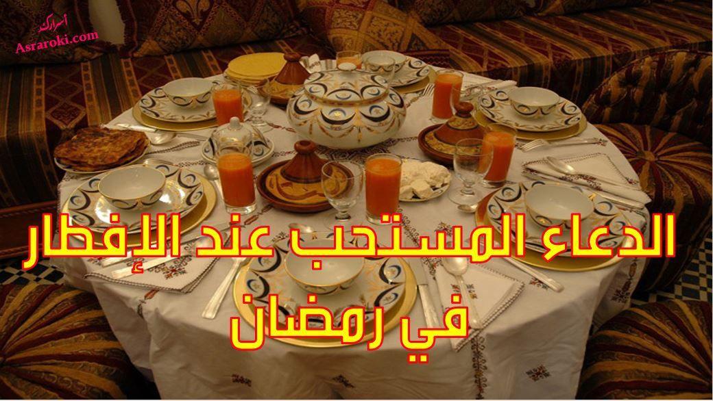 الدعاء عند الإفطار في رمضان
