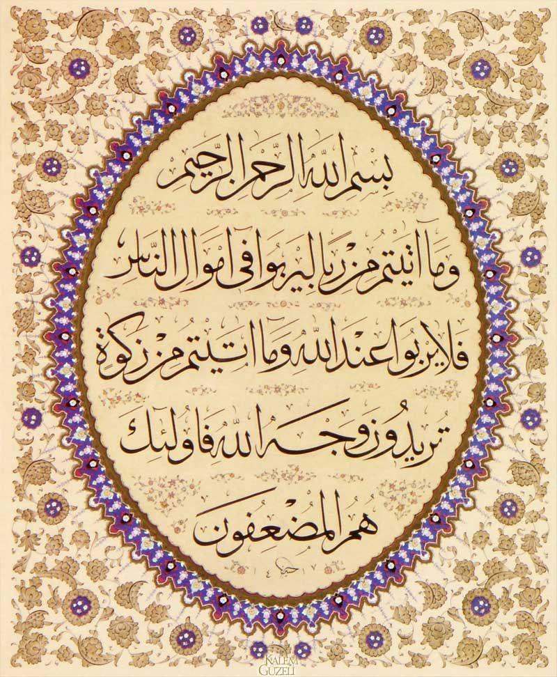 DesertRose,;,calligraphy art,;, Hüseyin Kutlu - Levha - Ayet-i Kerîme,;,