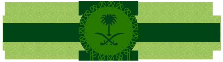 ثيم لليوم الوطني منتديات عالم حواء National Day