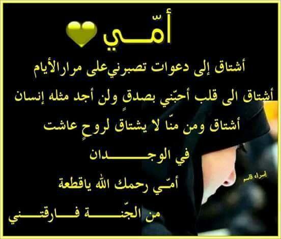 ربنا يرحمك يا امي Arabic Quotes Quotes Math