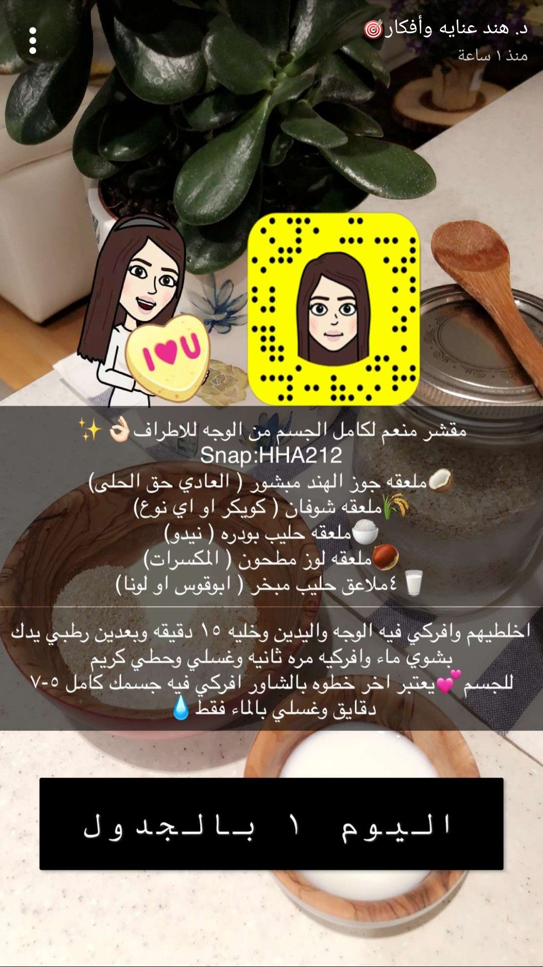 Pin By وهم On د هند عنايه وأفكار Beauty Skin Care Routine Skin Care Mask Beauty Care