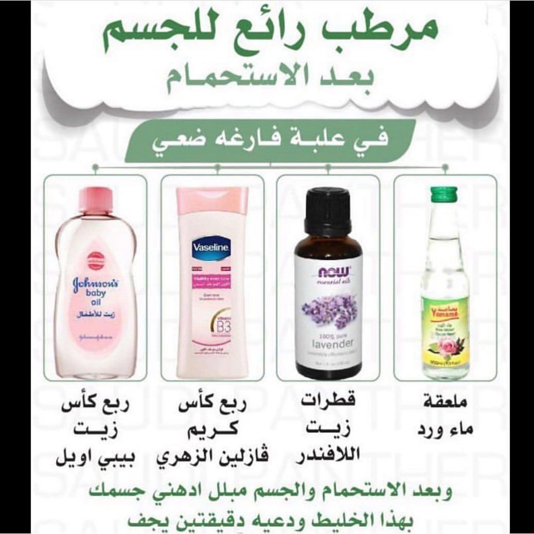 Pin By Orphan80 On جمالك سيدتي Beauty Skin Care Routine Body Skin Care Skin Care Women