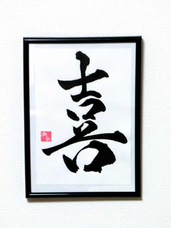 Famous HAPPINESS Framed Original Japanese calligraphy Kanji room decor  VY44