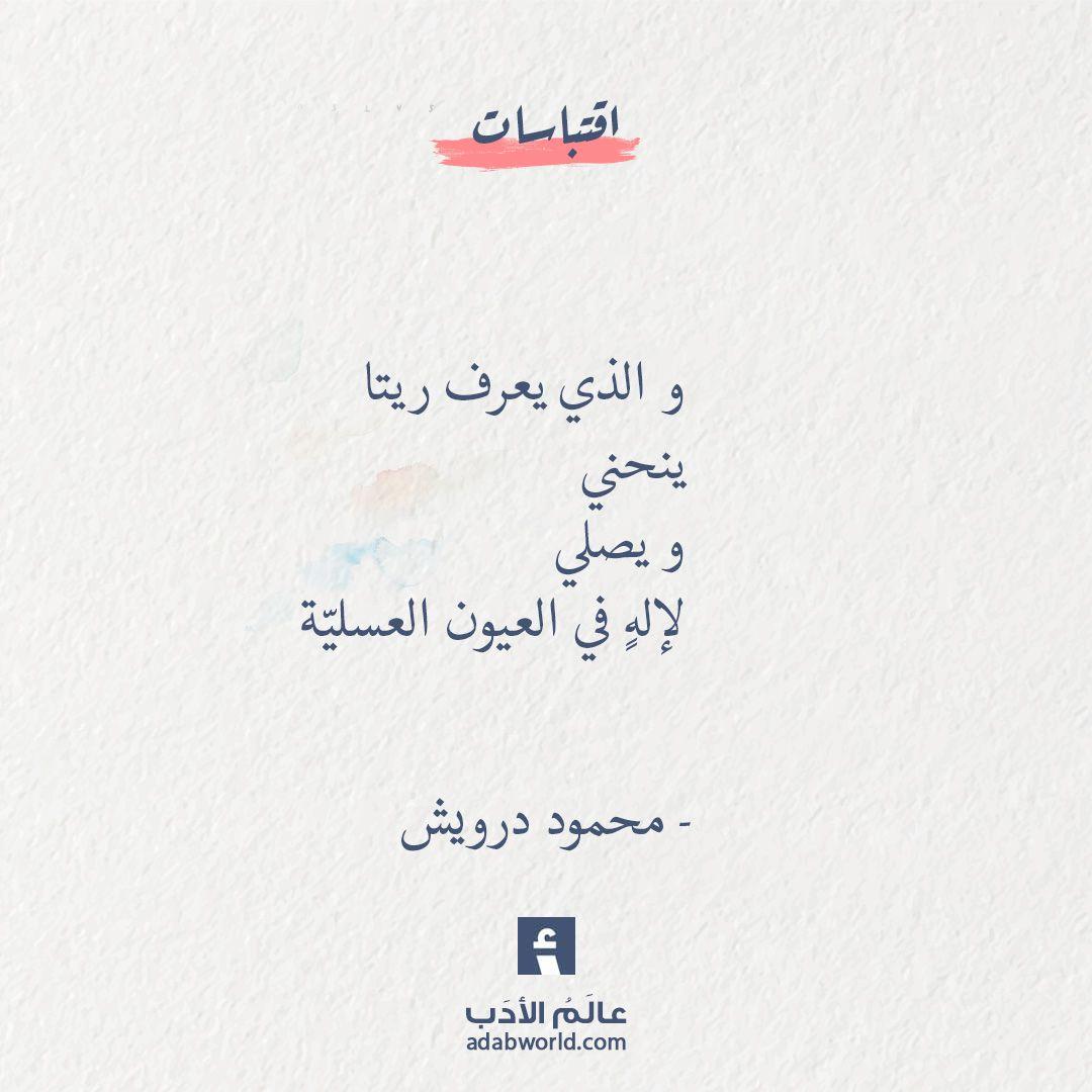 و الذي يعرف ريتا محمود درويش عالم الأدب Fabulous Quotes Inspirational Quotes Arabic Quotes