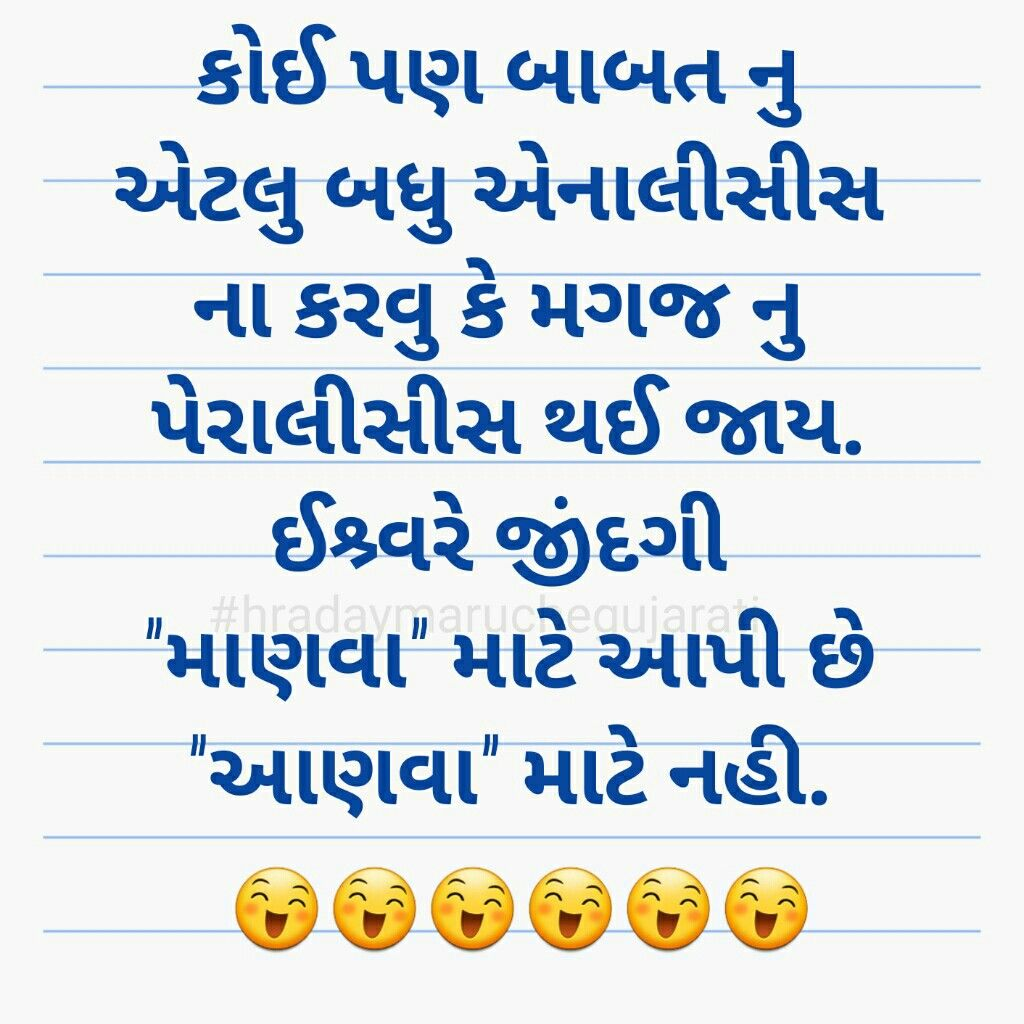 Gujarati Quote Gujrati Quote