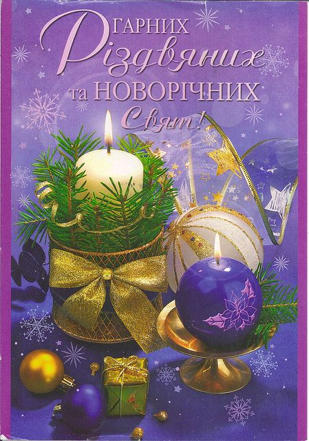 ukraine merry christmas happy new year by mailbox happiness angee at postcrossing via flickr
