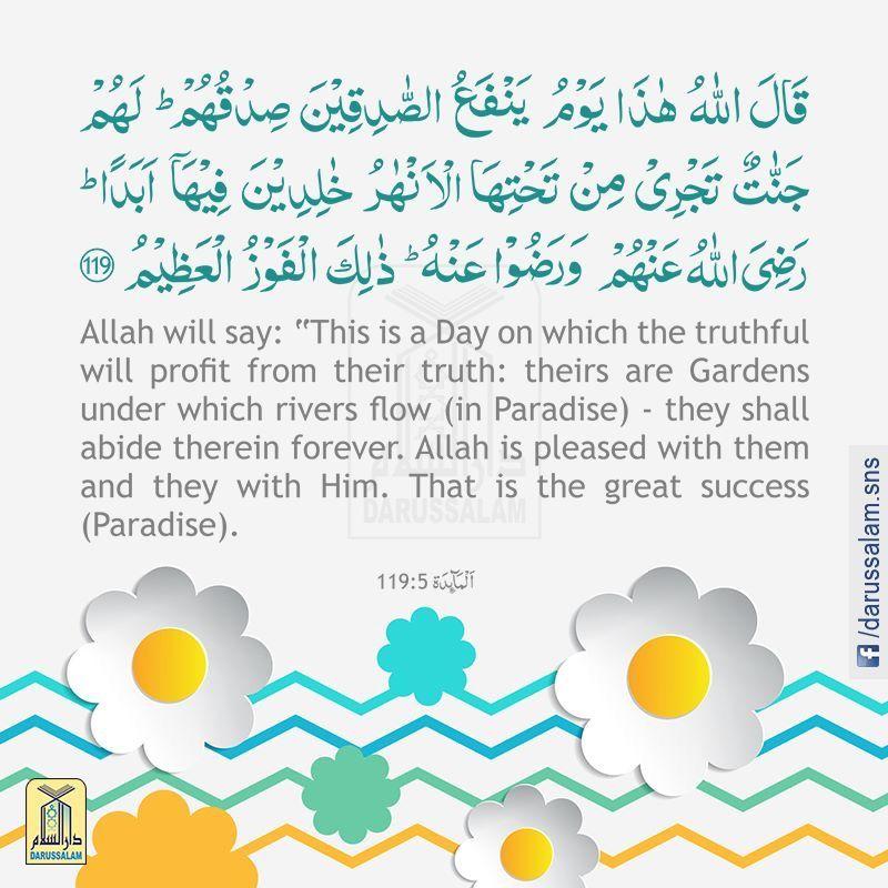 Pin By Khaled Bahnasawy On ٥ سورة المائدة Noble Quran Greatful Quran Verses