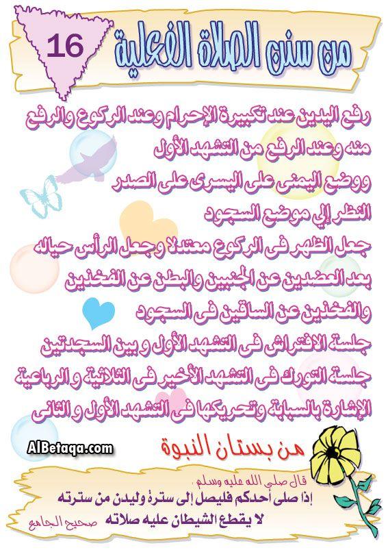 ป กพ นในบอร ด Apprendre L Arabe
