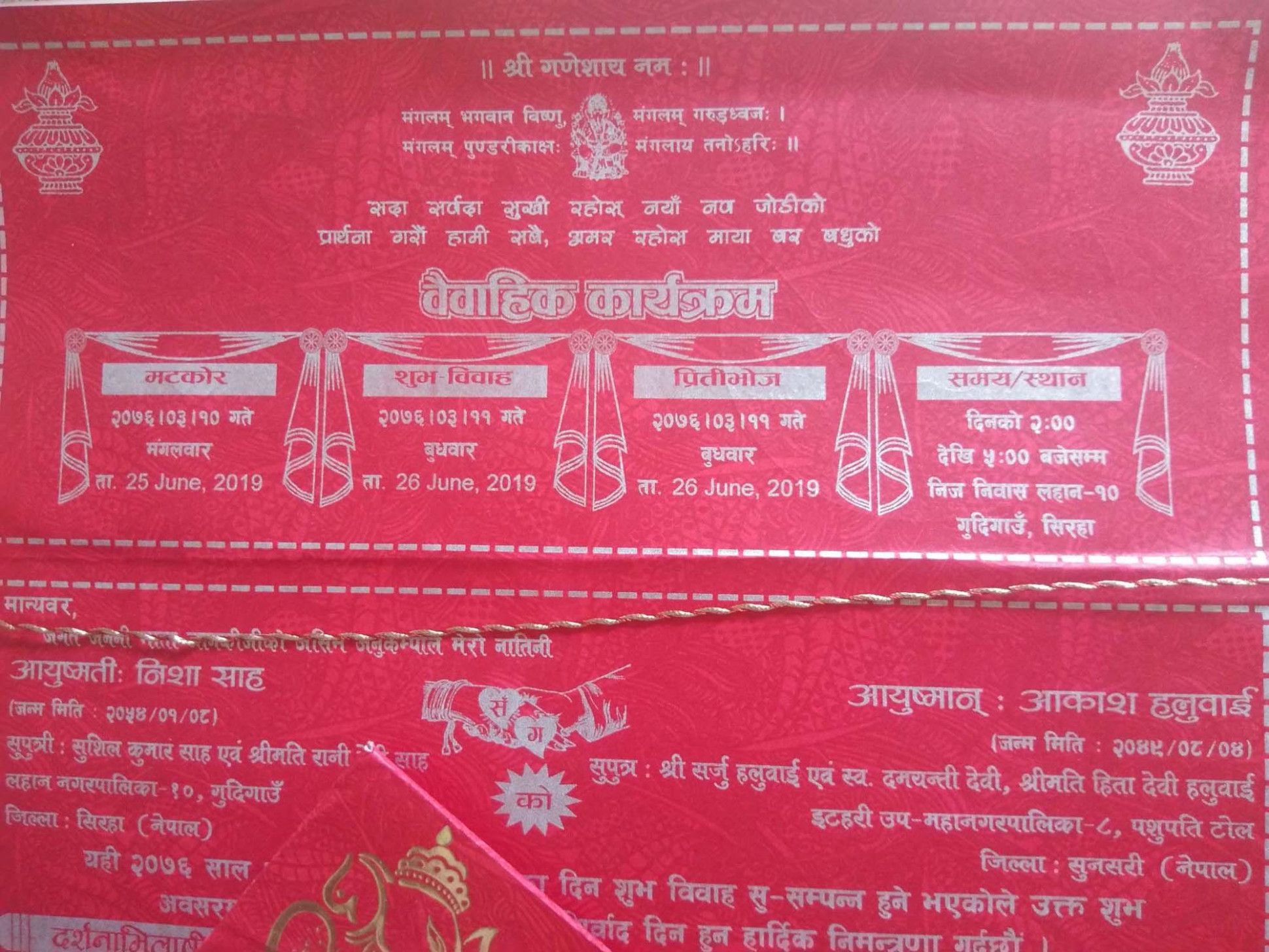 Nepali Marriage Card  Marriage cards, Marriage invitation card