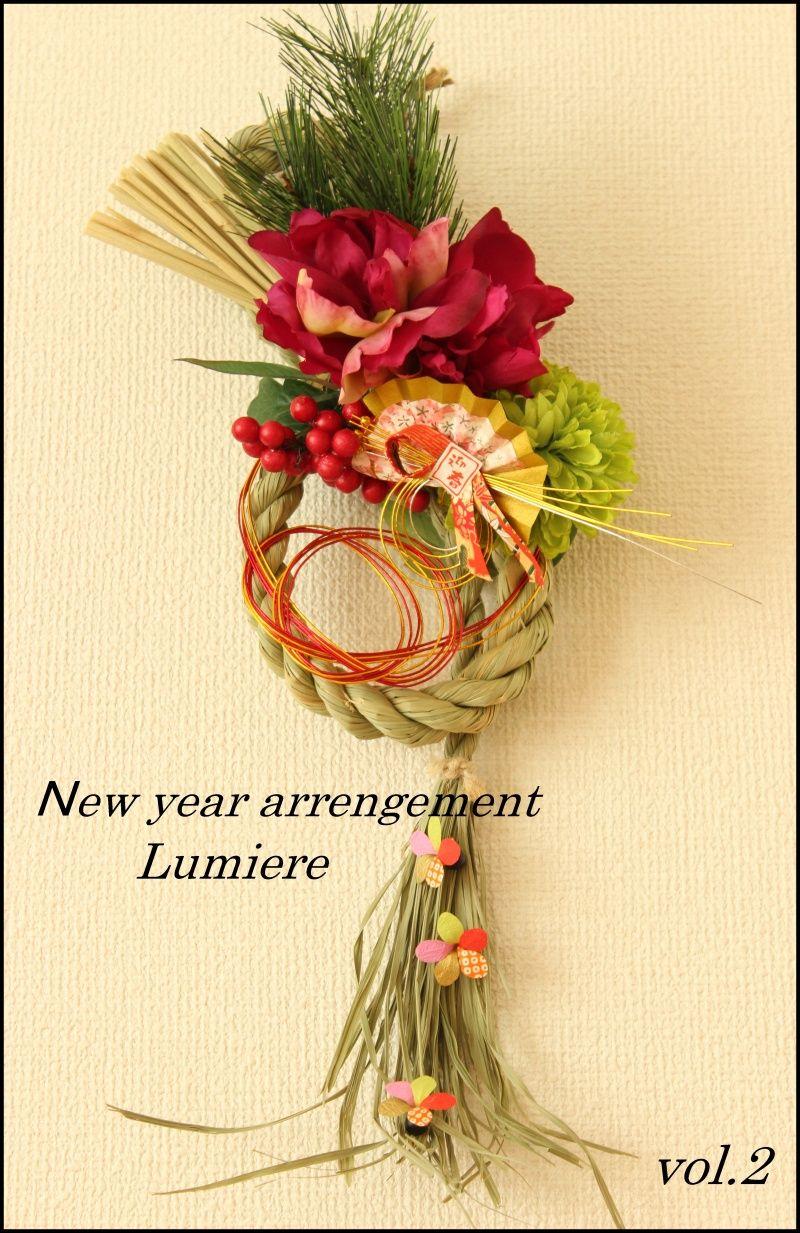 Japanese new year wreath   花 デザイン, しめ縄飾り, お正月 飾り