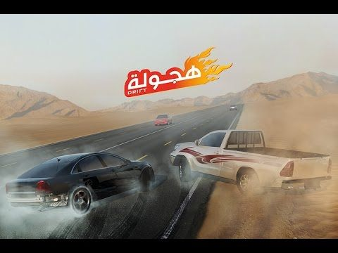 Rababagames This Is Hajwala هذه هجولة Youtube Places To Visit Car Visiting