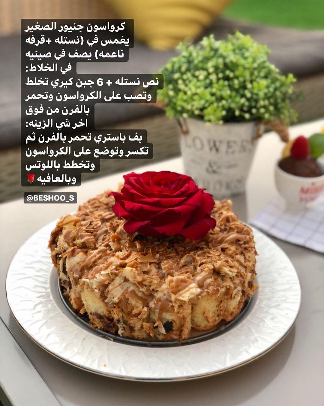 كيكة الكروسون Yummy Food Dessert Coffee Recipes Desserts