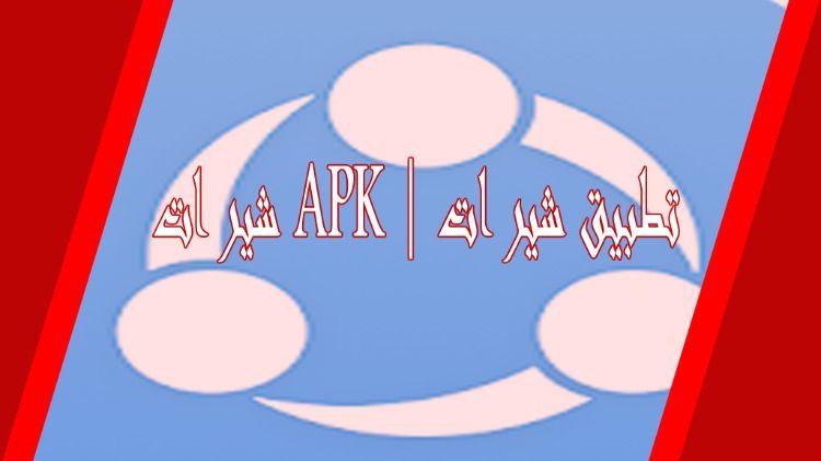 شير ات Apk تحميل تطبيق شير ات Tech Company Logos Vodafone Logo Company Logo