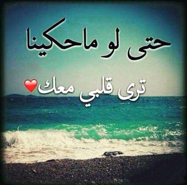 قلبي معك Arabic Calligraphy Words Expressions