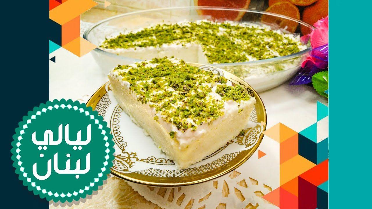 طريقة عمل حلى ليالي لبنان الشهية بالقشطة بمكونات بسيطة وسهلة وبدون فرن وبنتيجة 100 حلى بارد Youtube Food Breakfast Avocado Toast