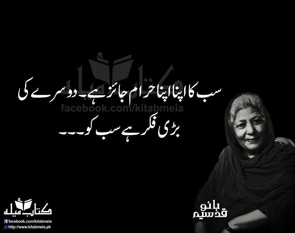 Bano Qudsia Dialogue Bano Qudsia Urdu Quotes