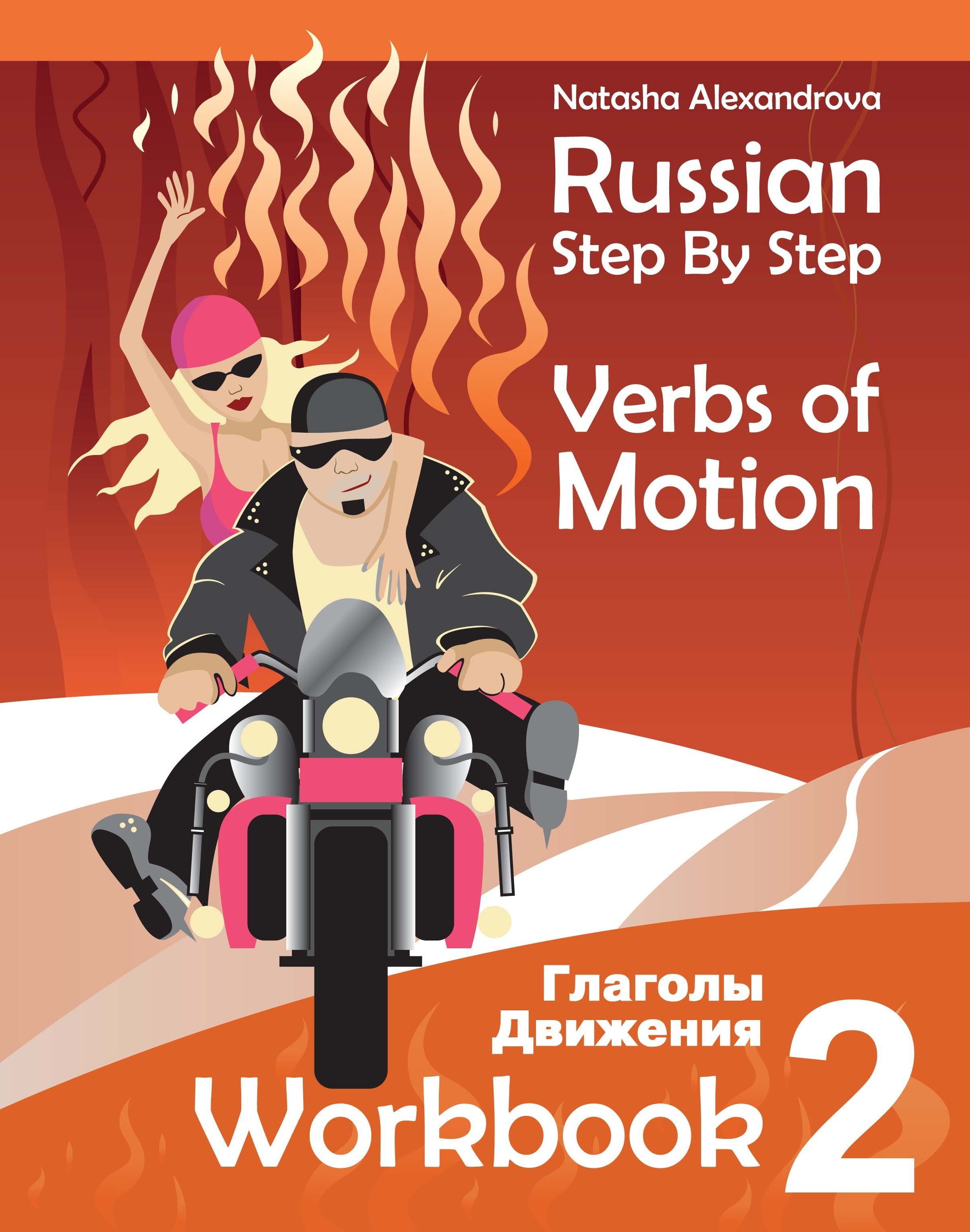 Russian Verbs Of Motion Series With Images