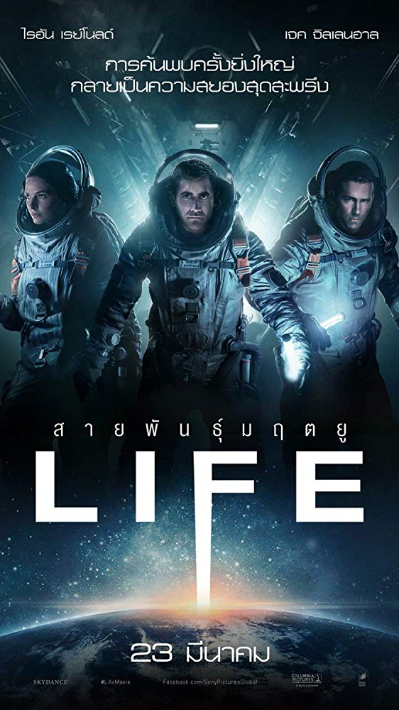 Life 2017 In 2020 Full Movies Online Free Life Movie 2017 Science Fiction Movie