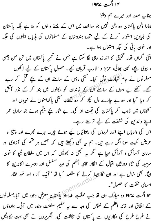 14 August Speech In Urdu With English Translation Aug Essay Independence Day On Topics