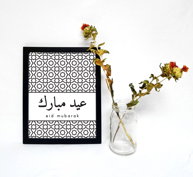 Eid Mubarak Arabic English Islamic Art Printable Etsy Ramadan Mubarak In Arabic Etsy Printables Ramadan