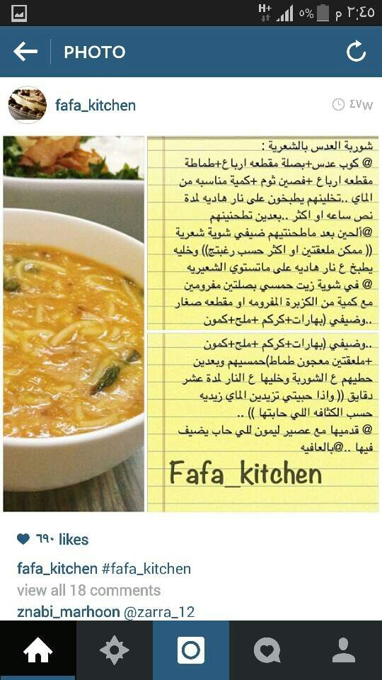 شوربة عدس Food Receipes Recipes Cooking