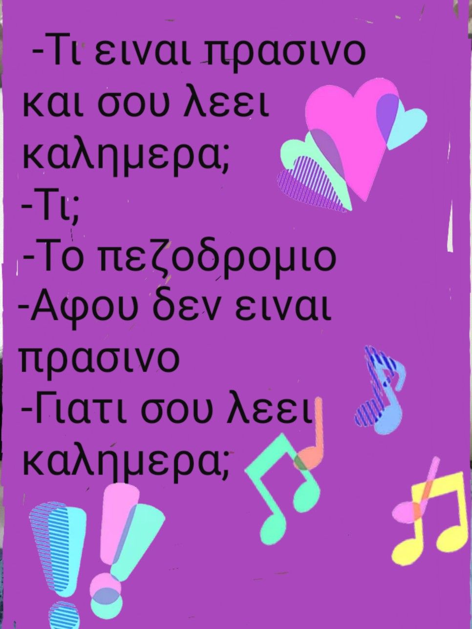 Pin By Michalis Makridakis On Gelio Funny Greek Quotes Funny Quotes Stupid Funny Memes