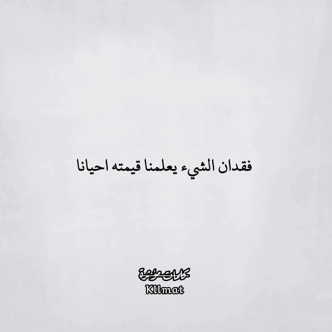 نصيحه Quotations Arabic Love Quotes Wise Words