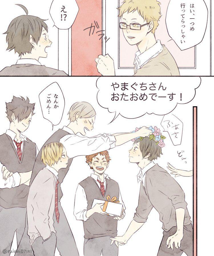 ゆう On お誕生日おめでとう 漫画 イラスト