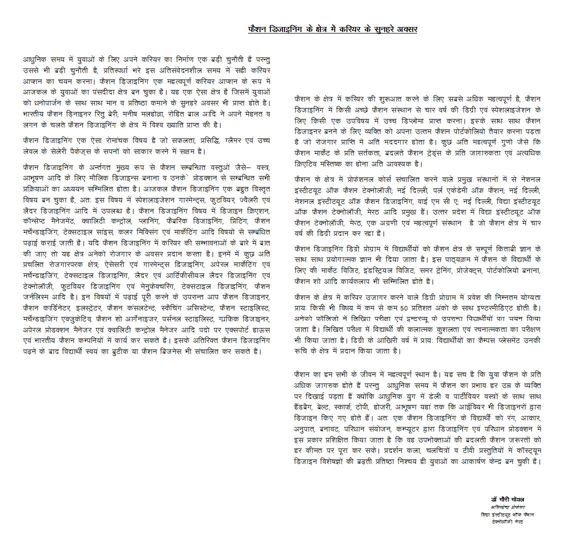 Hindi Article Career In Fashion Designing Career In Fashion Designing Light Blue Denim Fashion Design