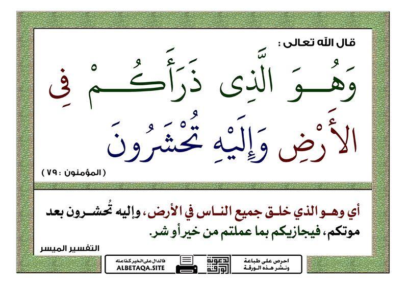 وهو الذي ذرأكم في الأرض قال الله تعالى وهو الذي ذرأكم في الأرض وإليه تحشرون المؤمنون 79 أي وهو الذي خلق جم Bullet Journal Journal Arabic Calligraphy