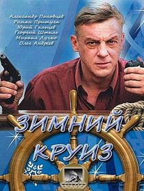 Зимний круиз (2012) смотреть онлайн | Детективный фильм ...