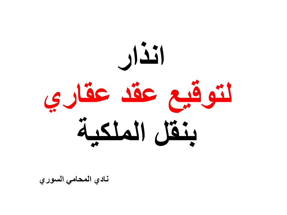 انذار بواسطة كاتب العدل لتوقيع عقد عقاري بنقل الملكية Arabic Calligraphy Calligraphy Arabic
