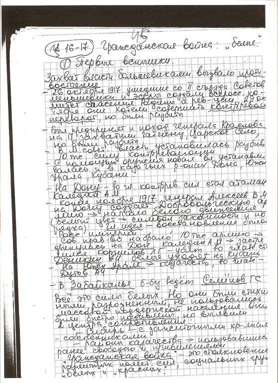 Домашняя рабоа по история 9 класс загладин параграф
