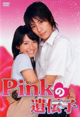 Pink No Idenshi Japanese   Episodes