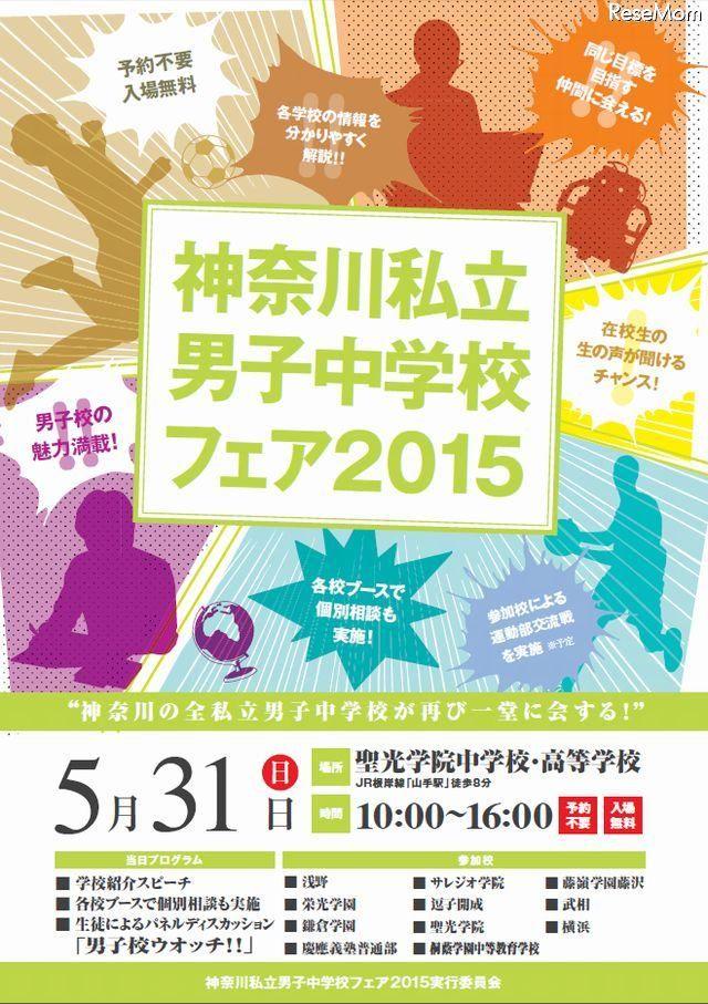 【中学受験2016】「神奈川私立男子中学校フェア2015」が5月31日、聖光学院中学校・高等学校で開催。慶應義塾普通部、栄光学園、浅野など、神奈川県11校の私立男子中学校が参加。 http://buff.ly/1I6i7fi