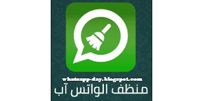 تحميل منظف الواتس اب للاندرويد Whatsapp Cleaner برابط مباشر 2020 In 2020 Tech Company Logos Company Logo Telegram Logo