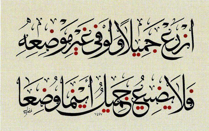Shatha Farh لـ الخطاط المصري خضير البورسعيدي Quotes For Book Lovers Arabic Calligraphy Art Arabic Calligraphy Design
