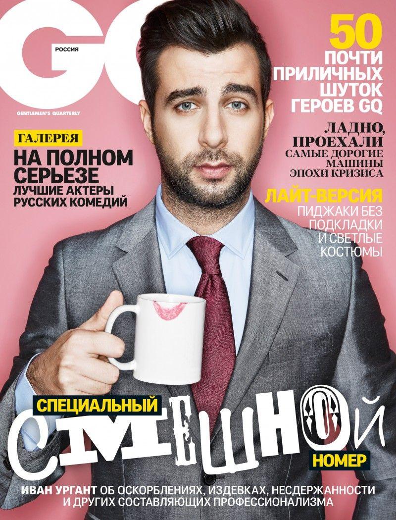 Konstantin Khabensky Breaks Free For Gq Russia September 2015 Cover Shoot Gq Magazine Cover Cover