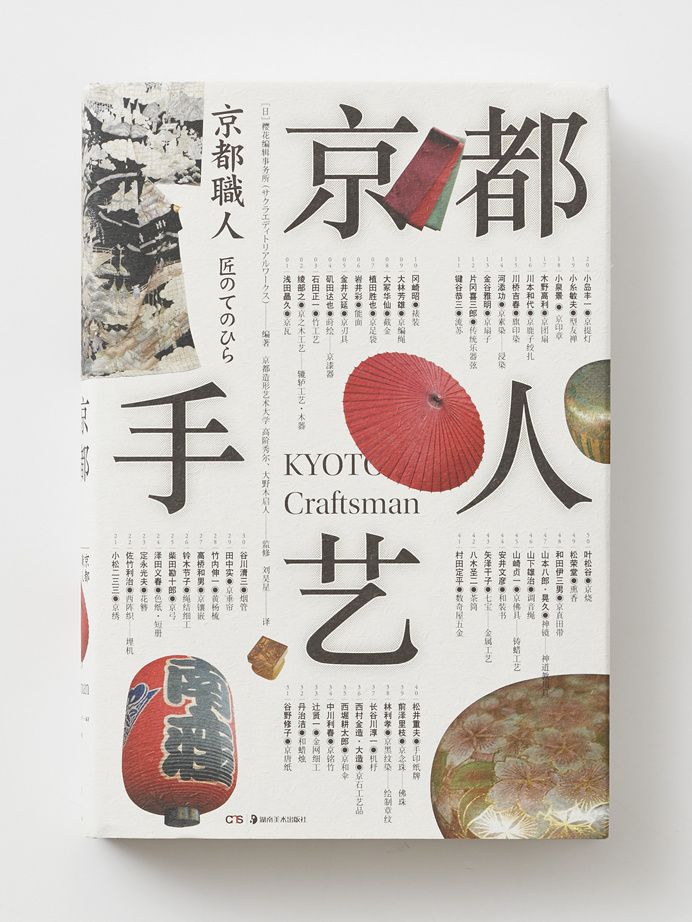 #book #illustration #cover #chinese #kanji in Book & magazine