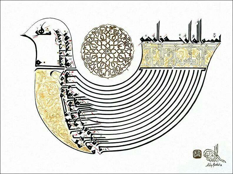 "Calligraphy in Nisaburi Kufic style, ""Sûrat AlQadr"