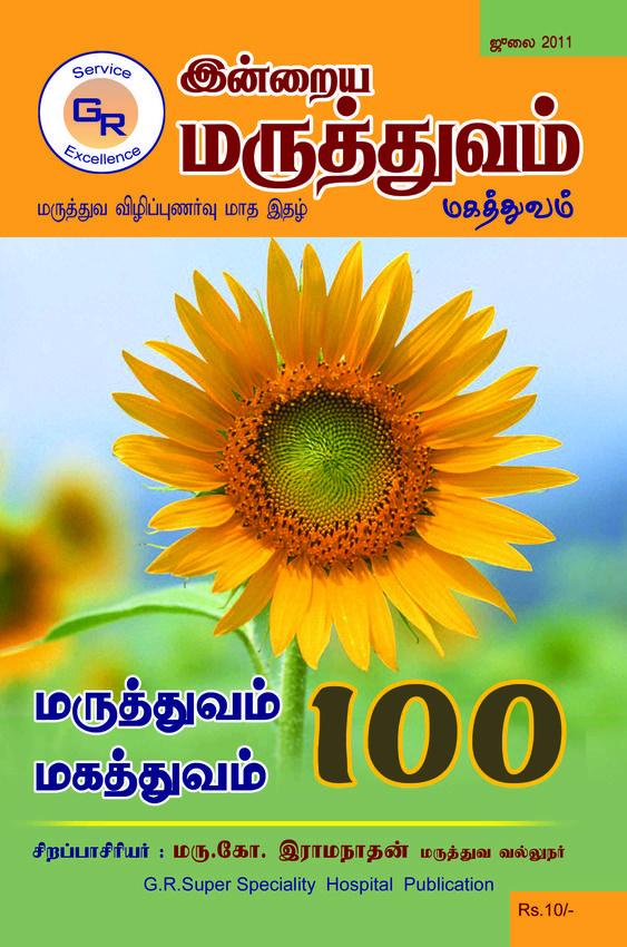 Indrayamaruthuvam Tamil Magazine Buy Subscribe Download And Read Indrayamaruthuvam On Your Ipad Iphone Sunflower Photo Sunflower Wallpaper Flower Images