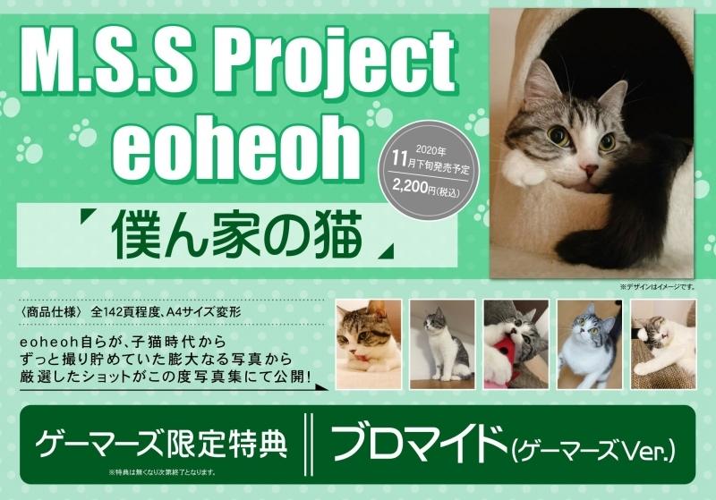 Eoheoh M S S Project 僕ん家の猫 写真集 クロエグッズ発売 Attic キャラクター グッズ 雑貨情報 写真集 写真 猫 写真