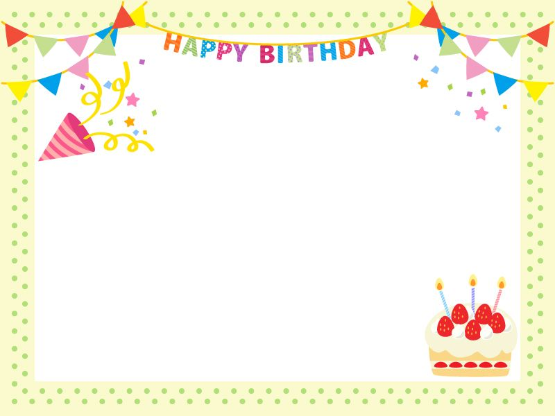 フラッグガーランドの誕生日フレーム飾り枠イラスト 無料イラスト かわいいフリー素材集 フレームぽけっと 2020 誕生日 カード イラスト 誕生カード 誕生日 メッセージカード 手作り