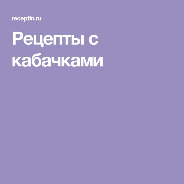 Рецепты с кабачками   Кабачки, Диета дюкана и Новые рецепты