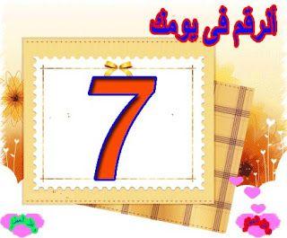 اعرف نفسك من رقمك: www.facebook.com/waelelattar2001 رقمك في يومك  اى ...