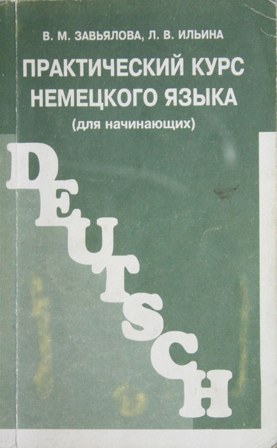 Ключи к учебнику завьялова