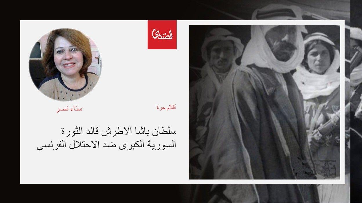سلطان باشا الاطرش قائد الثورة السورية الكبرى ضد الاحتلال الفرنسي الصدى نت Movie Posters Movies Poster