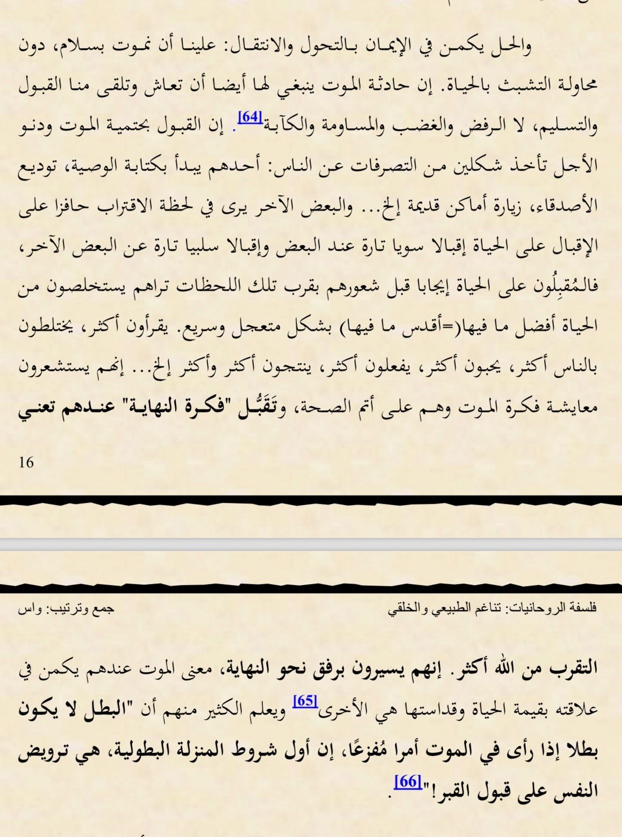 Pin By Ahlam On Sayings Sayings Sheet Music